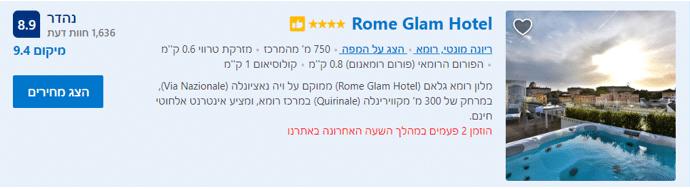 מלון מומלץ- רומא- מידע חשוב על העיר הכי קסומה באיטליה 2020