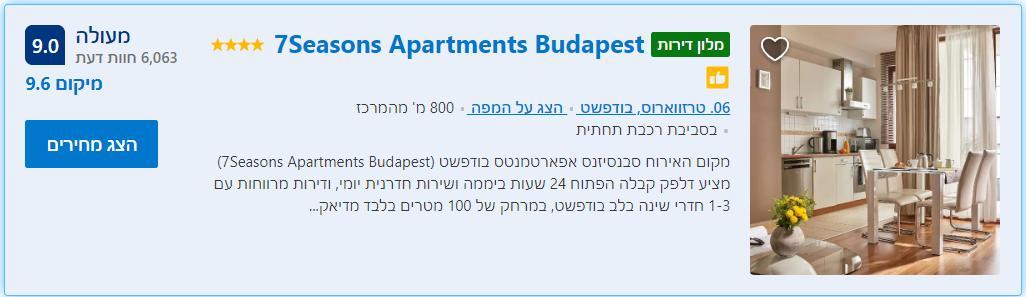 מלונות מומלצים בבודפשט - 7Seasons Apartments Budapest