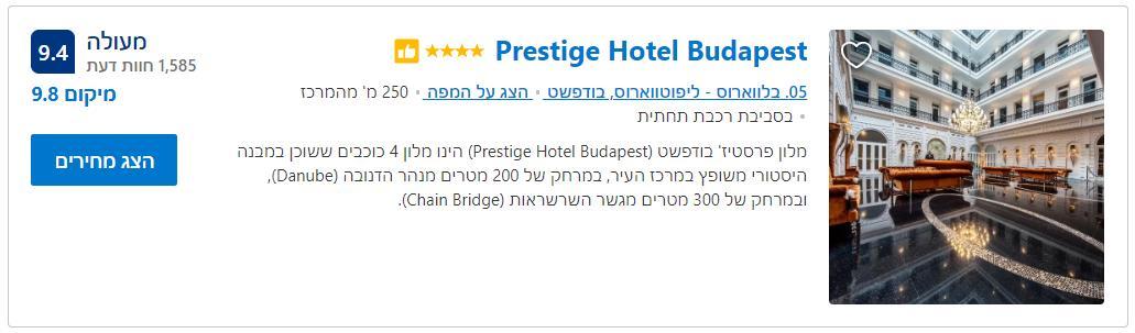 מלונות מומלצים בבודפשט - Prestige Hotel Budapest