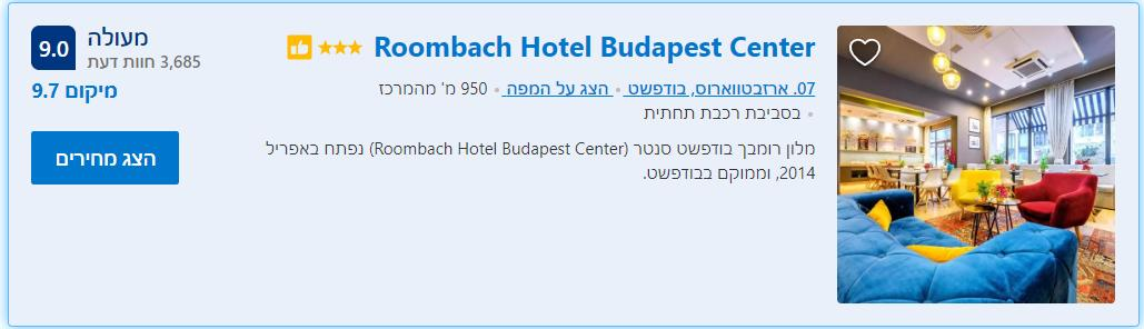 מלונות מומלצים בבודפשט - Roombach Hotel Budapest Center
