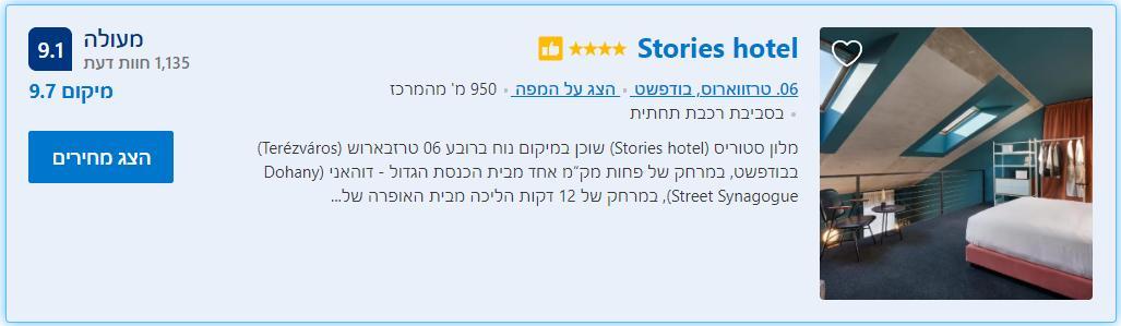 מלונות מומלצים בבודפשט -Stories hotel