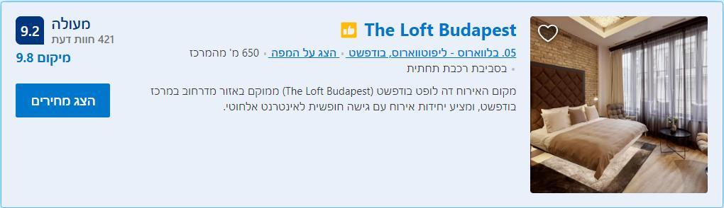 מלונות מומלצים בבודפשט - The Loft Budapest
